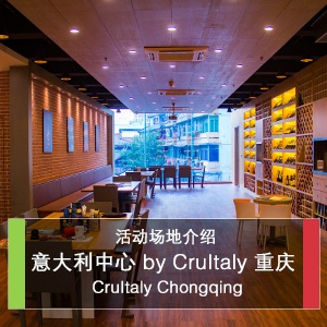 意大利中心 by CruItaly 重庆