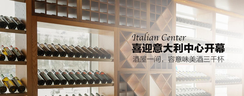 酒屋一间,容意味美酒三千杯  喜迎「意大利中心」开幕